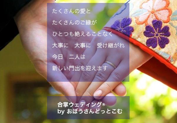 合掌ウェディング® by おぼうさんどっとこむ