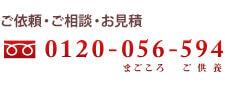 ご依頼・ご相談・お見積もり 0120-056-594