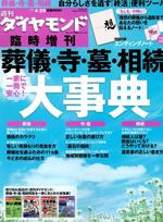 週刊ダイヤモンド 臨時増刊 「葬儀・寺・墓・相続 大事典」