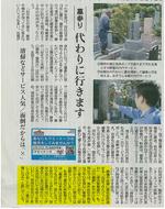 産経新聞 16面