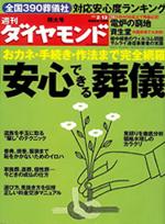 週刊ダイヤモンド 「安心できる葬儀」