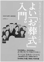 講談社刊 『セオリーMOOK よい「お葬式」入門。』