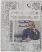 読売新聞 夕刊 首都圏版 15面