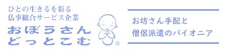 法事・葬儀に料金のわかるお坊さん!おぼうさんどっとこむ【東京都昭島市】